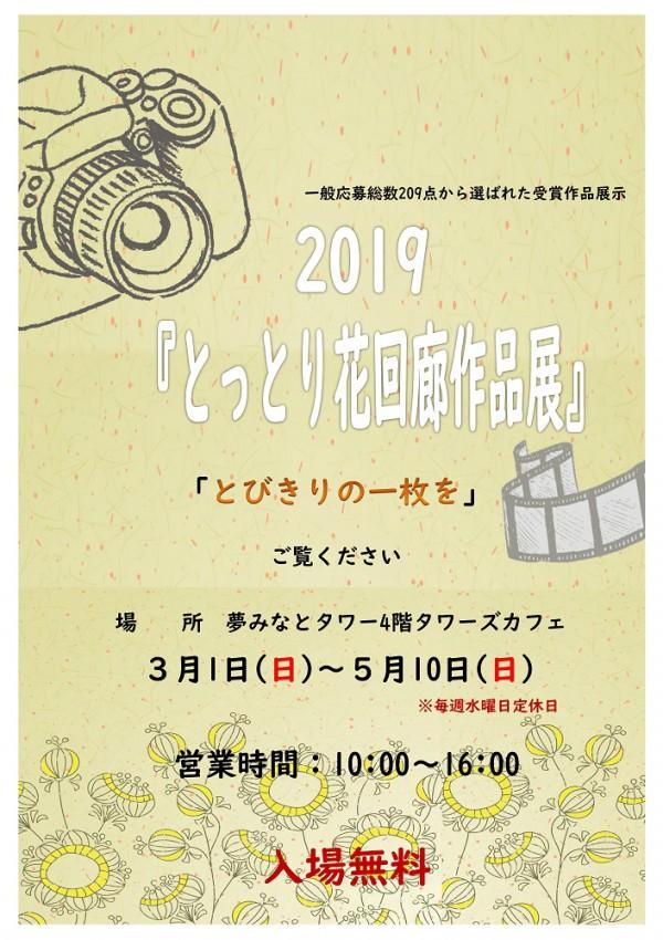 2019とっとり花回廊写真展
