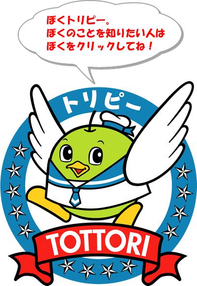 ホームページ 鳥取 県