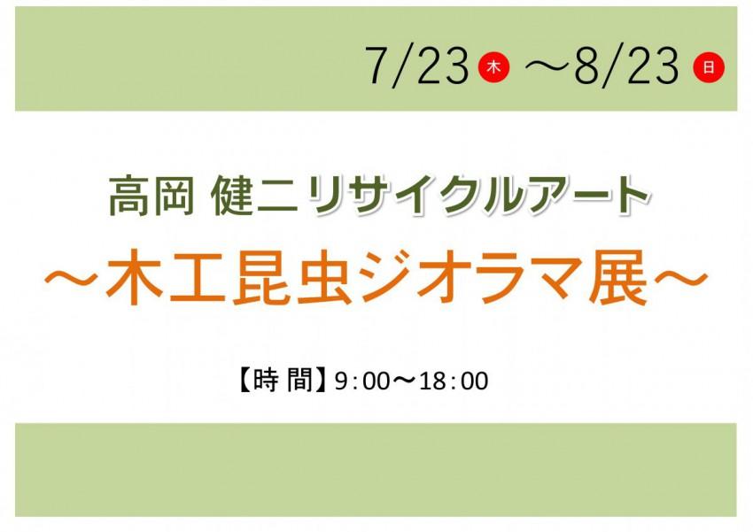 高岡健二リサイクルアート~木工昆虫ジオラマ展~