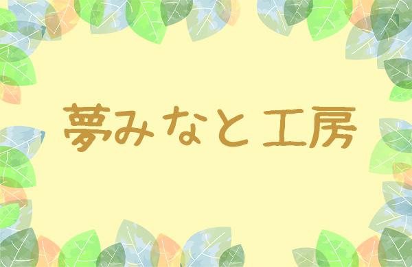 夢みなと工房~春~
